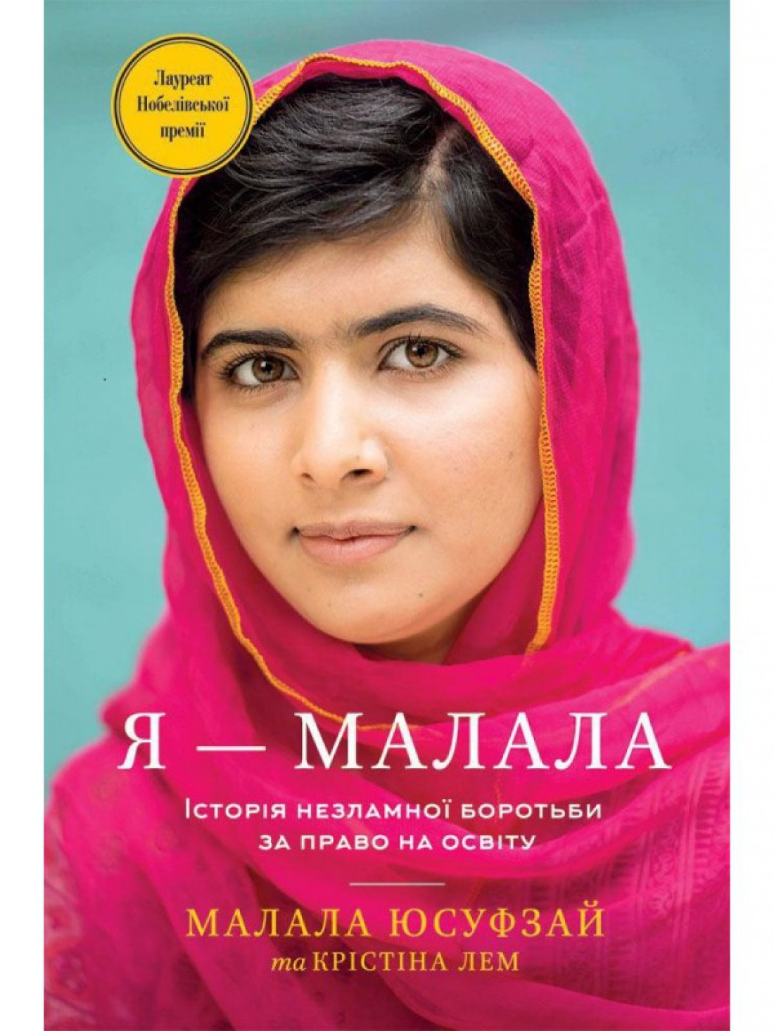 Я – Малала. Історія незламної боротьби за право на освіту