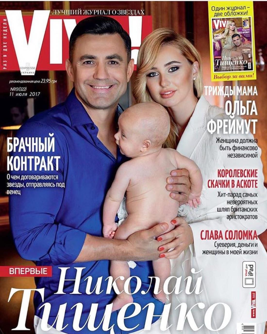 Николай с женой и сыном