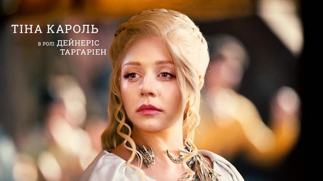 Украинские звезды в Игре престолов