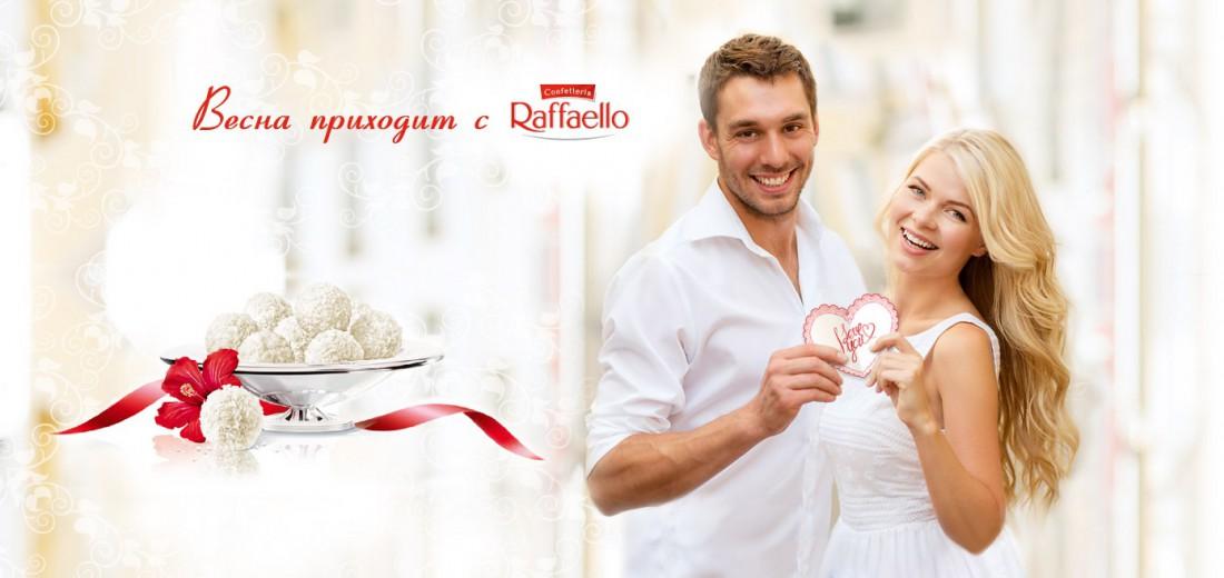 Романтика от Raffaello