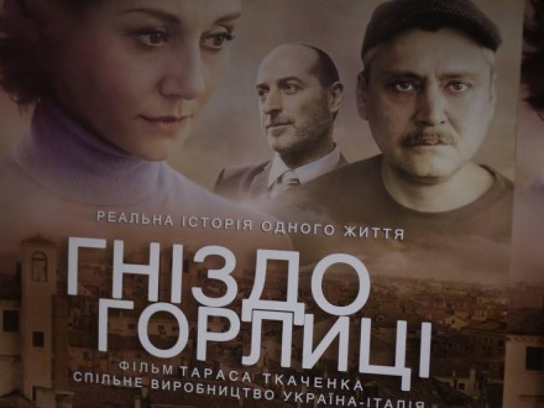 Афиша фильма Гнездо горлицы