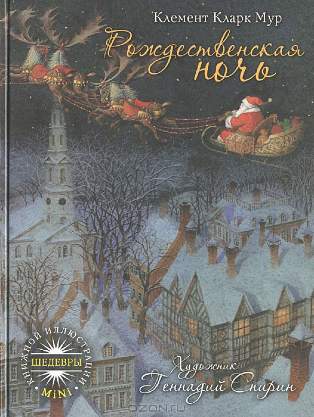 Клемент Кларк Мур – Рождественская ночь