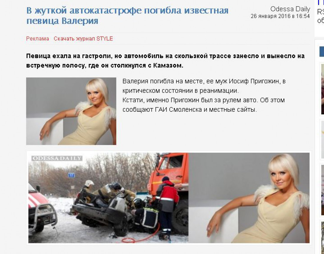 Статья, которую опубликовало украинское СМИ