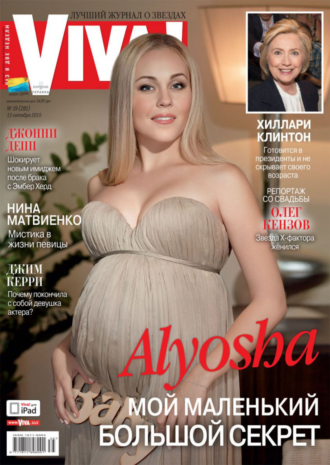 Певица Alyosha беременна во второй раз