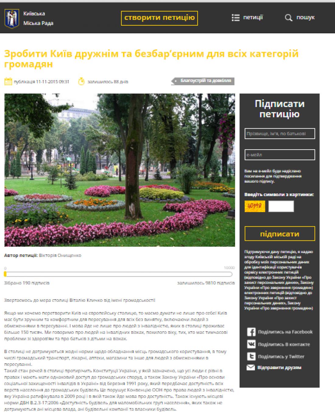 Петиция активистов к мэру Киева к Виталию Кличко