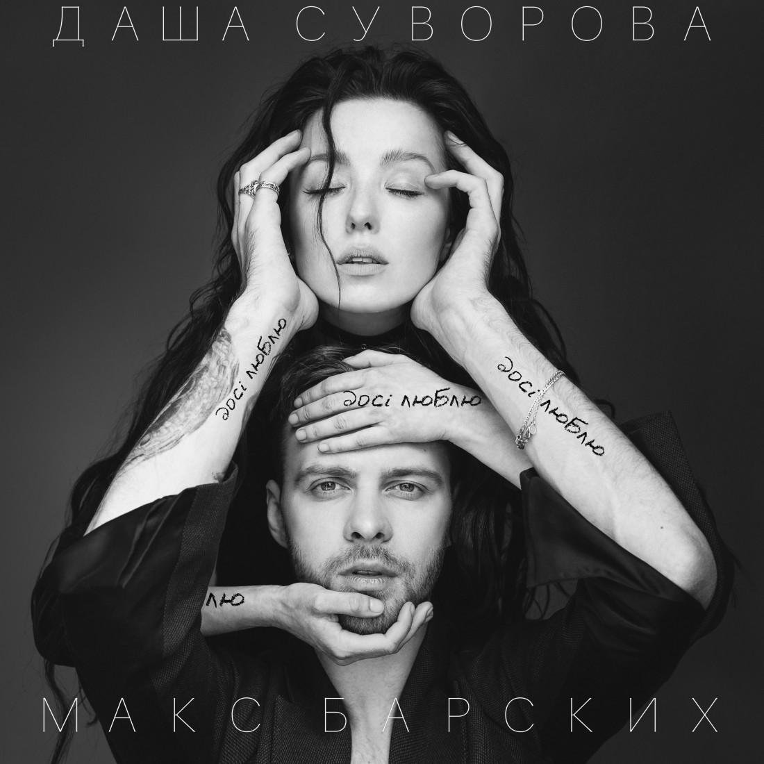 Даша Суворова и Макс Барских записали песню на украинском языке