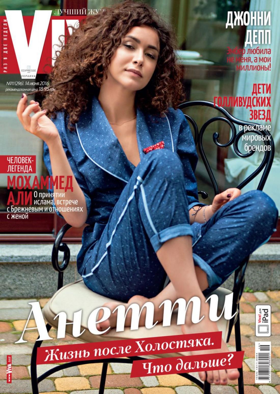 Анетти на обложке журнала Viva