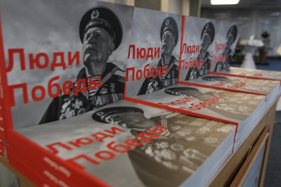 Презентация книги Люди Победы