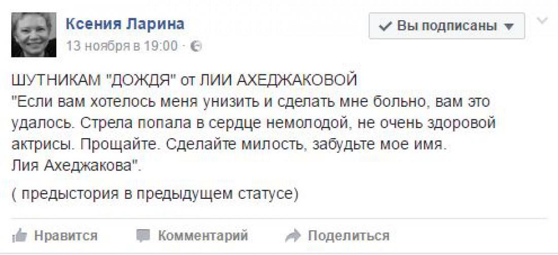 Пост в Facebook радиоведущей Ксении Лариной
