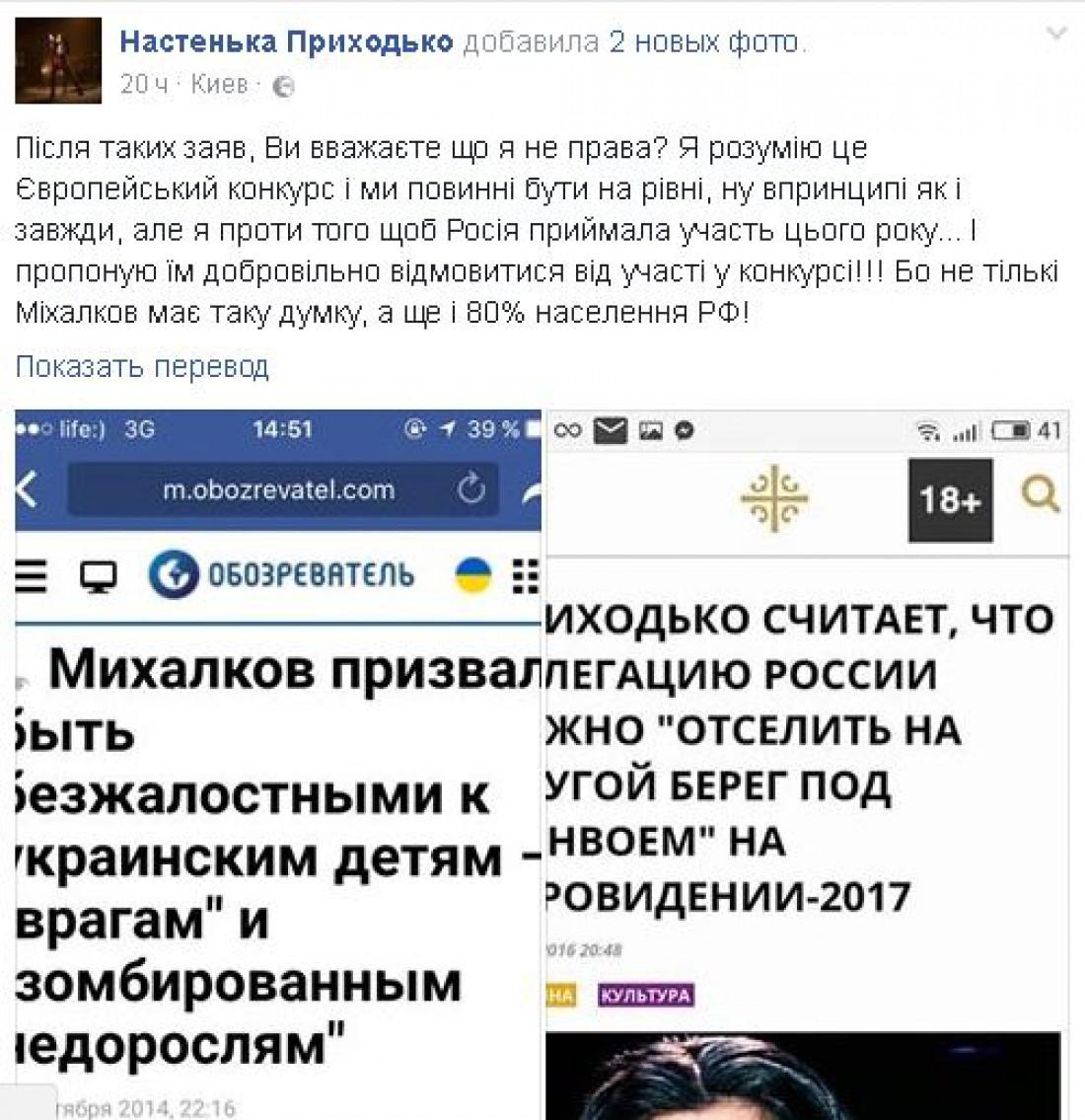 Скриншот со страницы Анастасии Приходько в Facebook