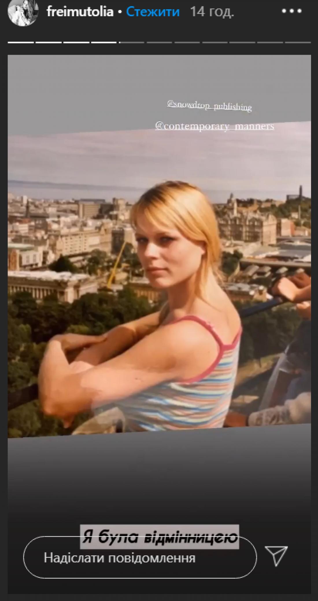 Ольга Фреймут в Лондоне