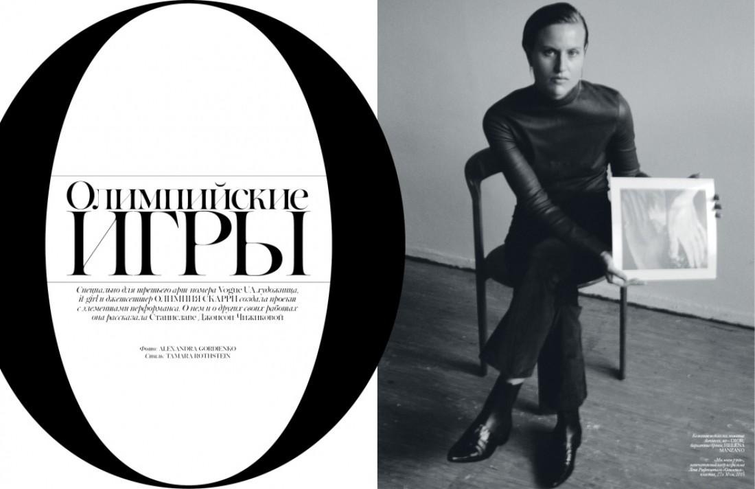 Созвездие законодателей мировой арт-моды – в украинском Vogue