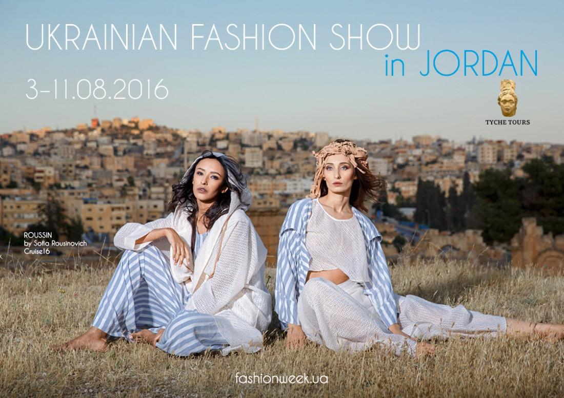 Международный fashion-проект под эгидой Ukrainian Fashion Week