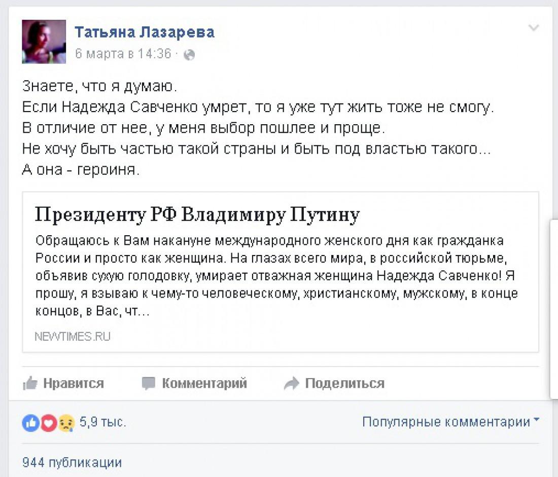 Слова Татьяны Лазаревой