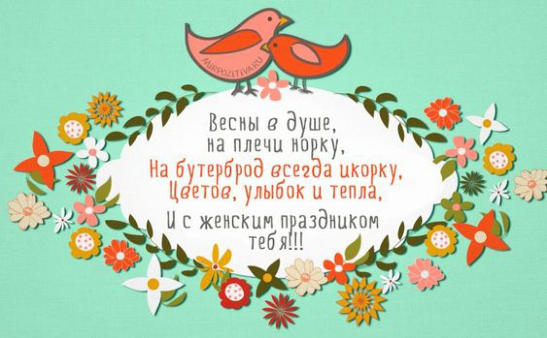 Праздник весны и женственности: Прикольные поздравления с 8 марта