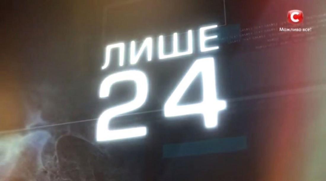Х-фактор 7 сезон 8 выпуск: сегодня должно было остаться 24 лучших участника