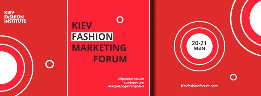 Образовательная конференция Kiev Fashion Marketing Forum