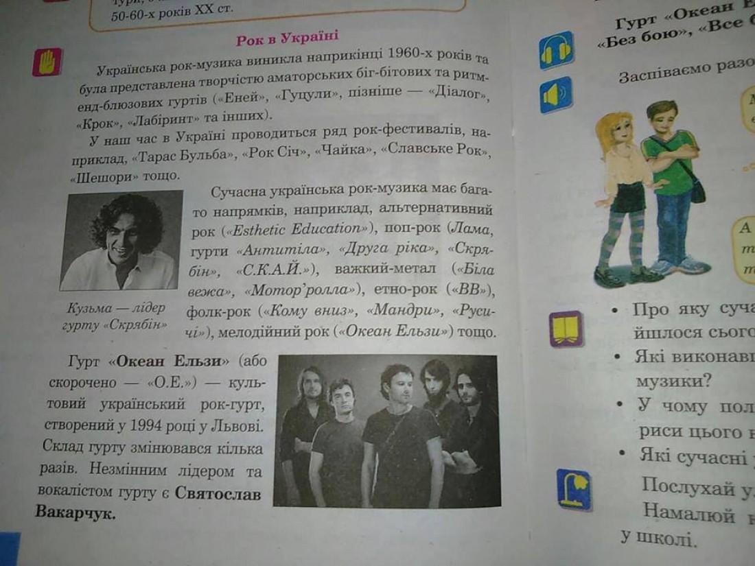 Кузьма Скрябин и группа Океан Эльзы вошли в украинскую историю как рок-музыканты