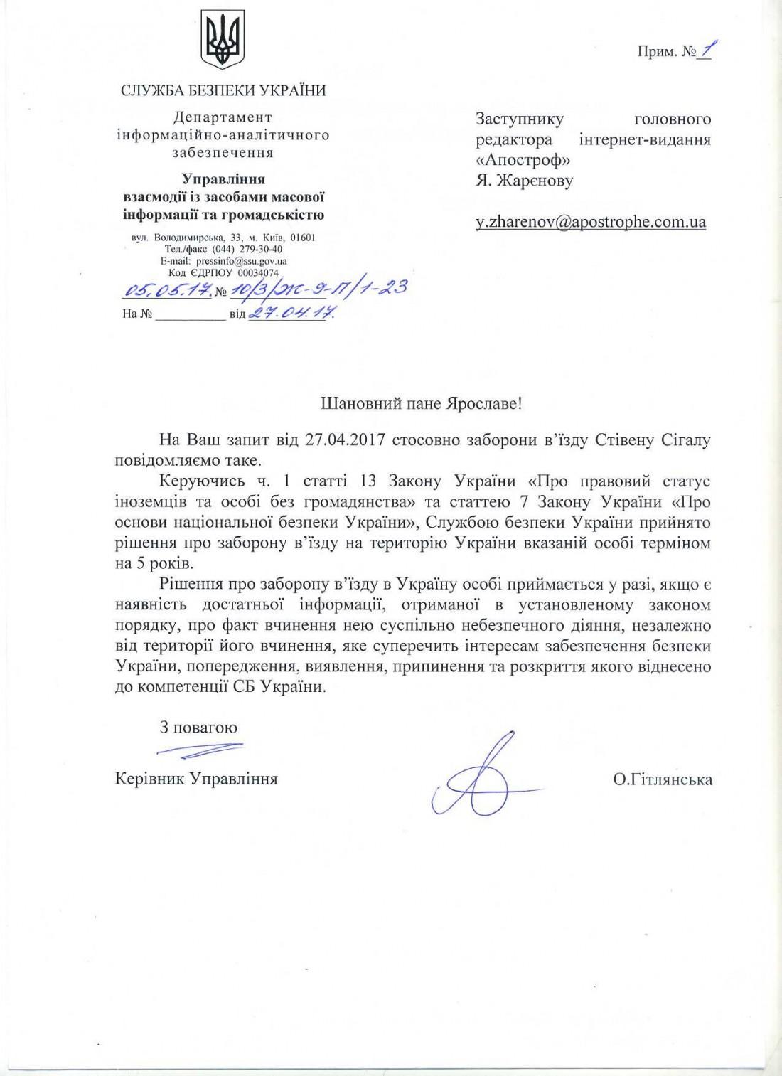 Запрет на въезд в СБУ Стивена Сигала