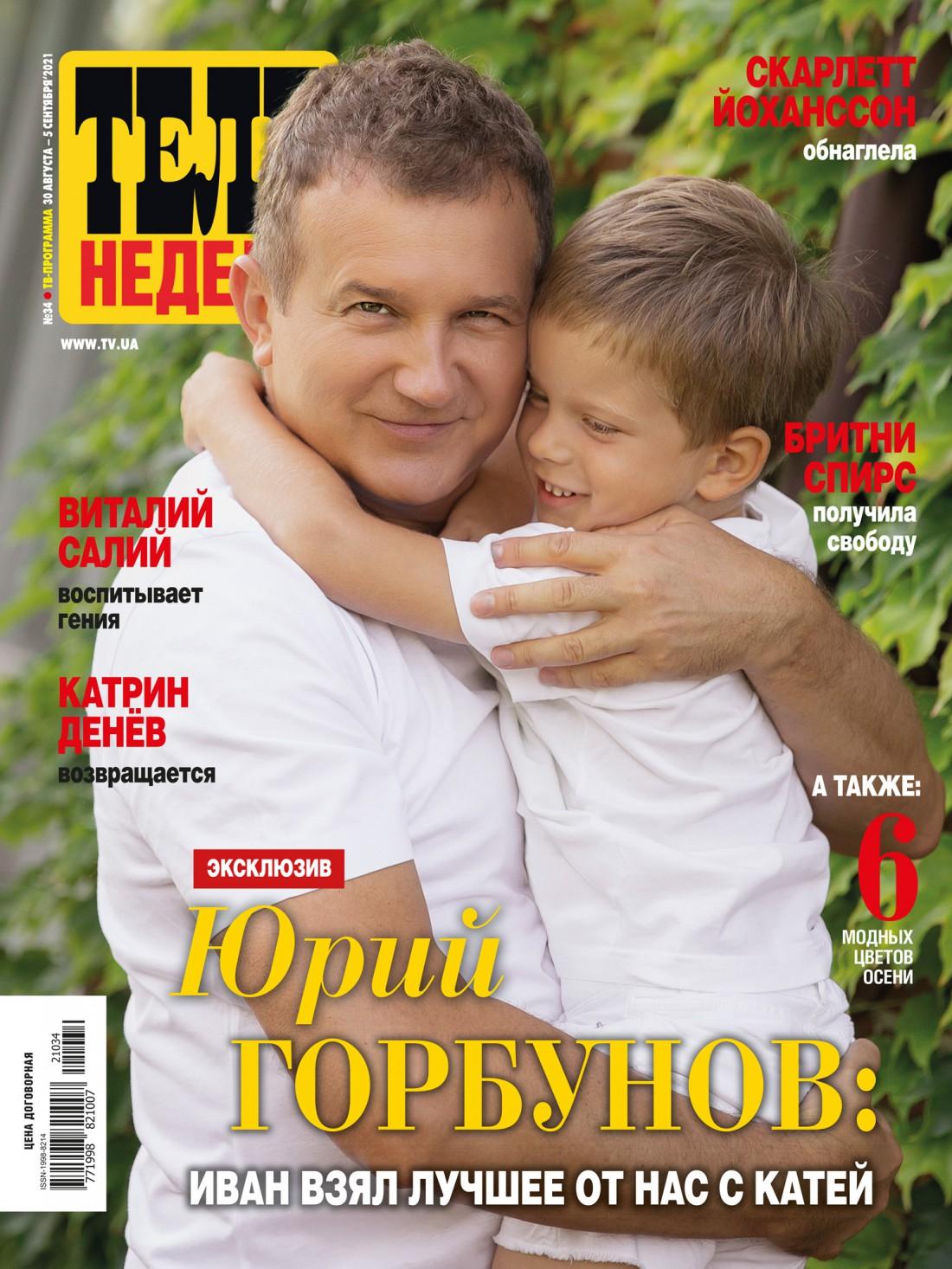 Юрий Горбунов с сыном Иваном на обложке