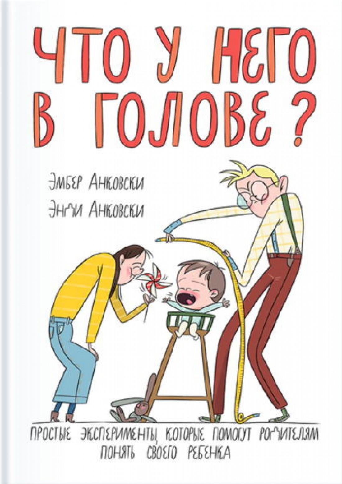 Что у него в голове? Эмбер и Энди Анковски