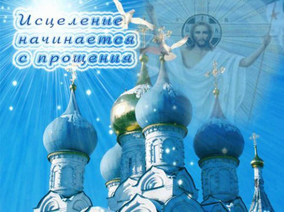 Прощеное воскресенье 2020: дата и традиции праздника
