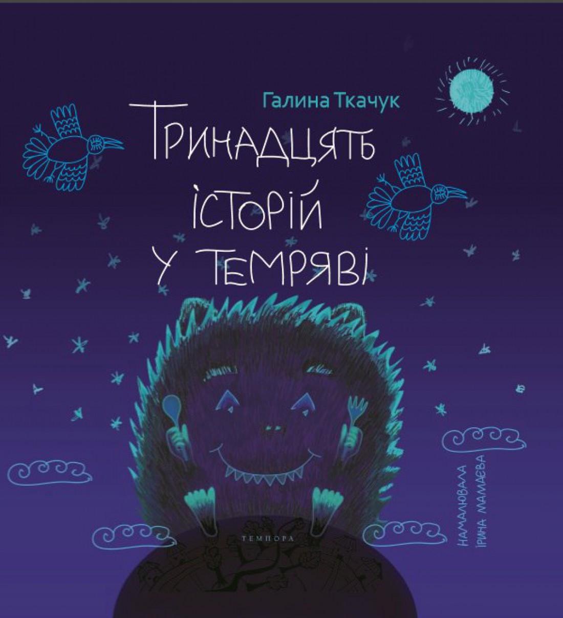 Тринадцять історій у темряві