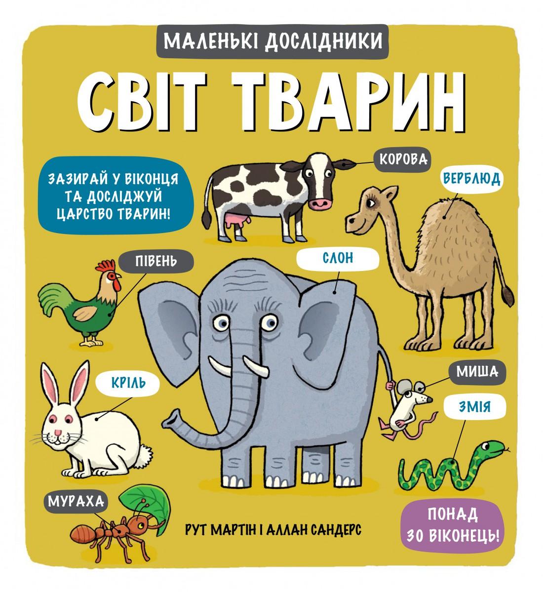 Світ тварин