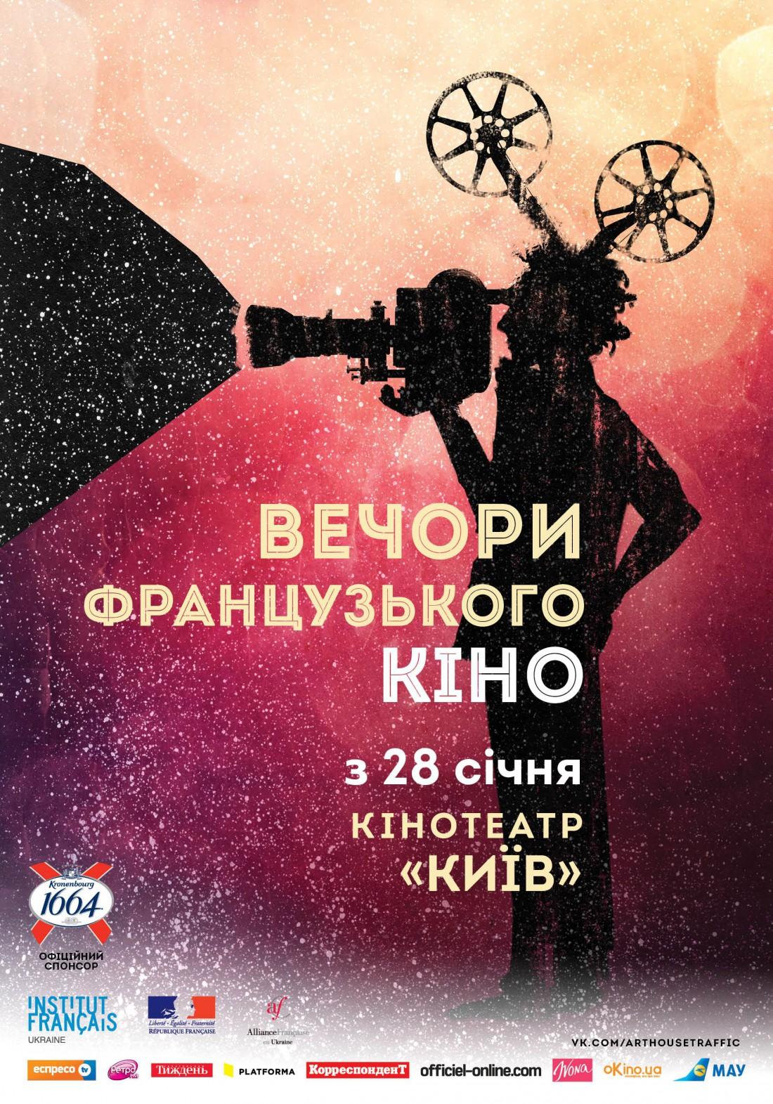 Фестиваль Вечера французского кино