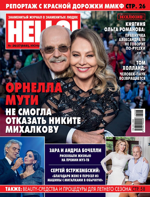 Мути и Михалков на обложке журнала