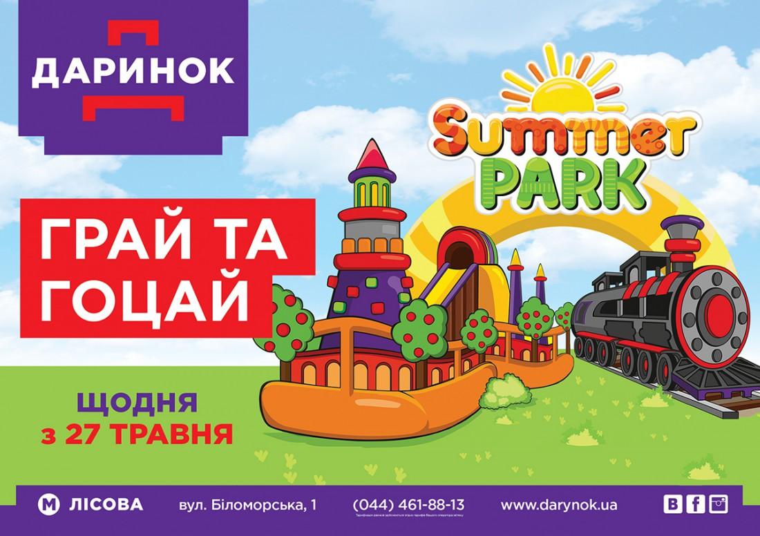 Батутный парк Summer Park на Дарынке