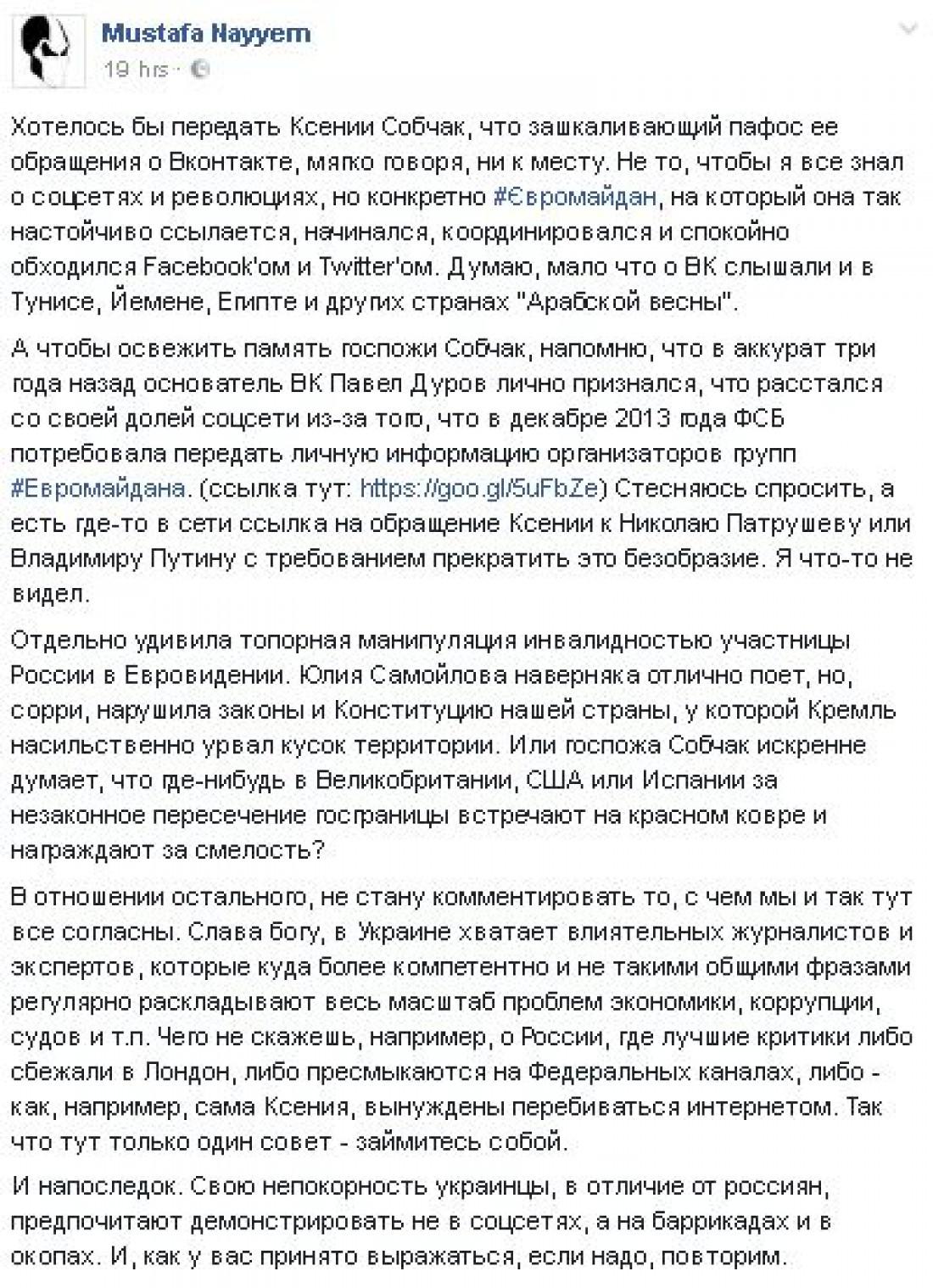 Обращение Мустафы Найема к Ксении Собчак