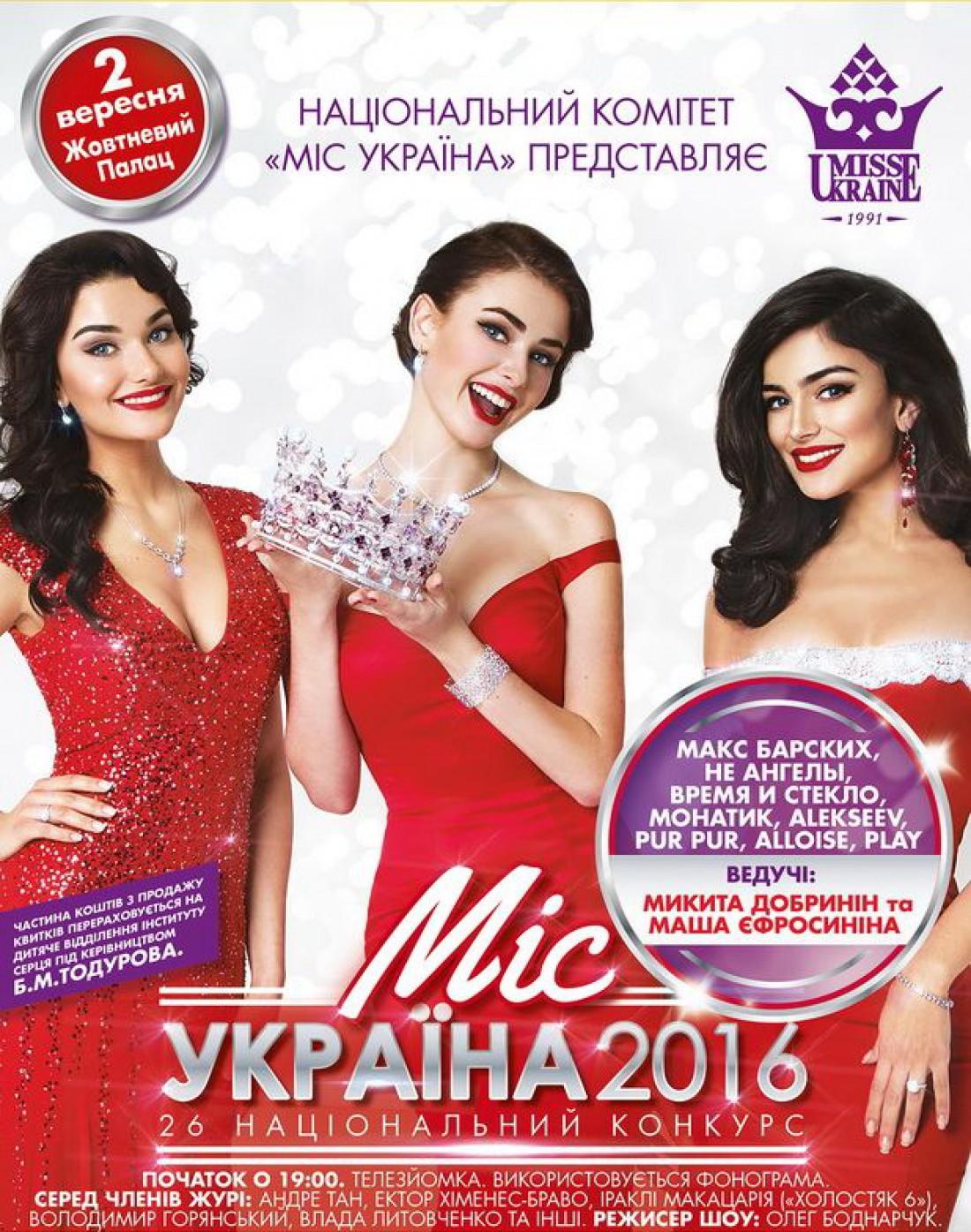 Конкурс красоты Мисс Украина 2016 пройдет 2 сентября