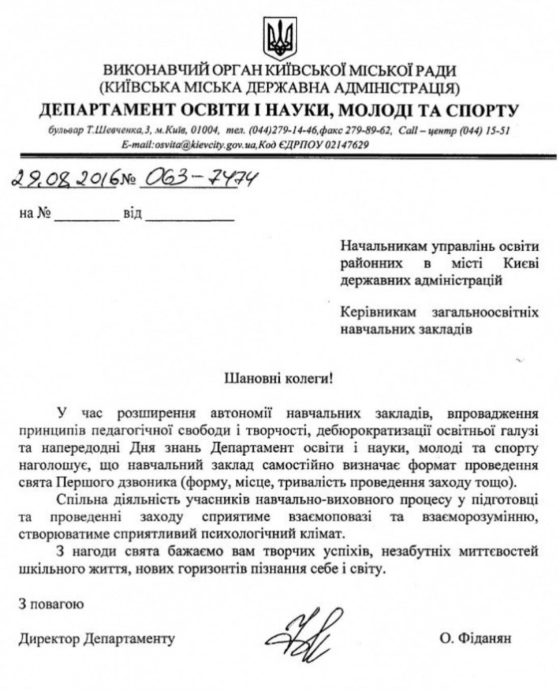 Письмо Департамента образования и науки КГГА