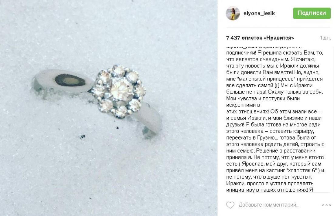 Пост Алены Лесык в Instagram