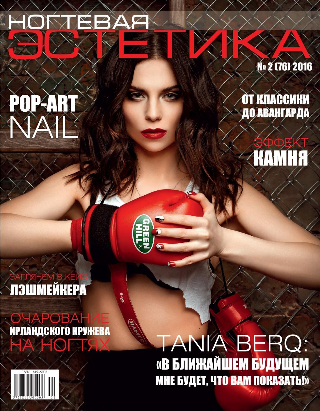 Певица Tania BerQ