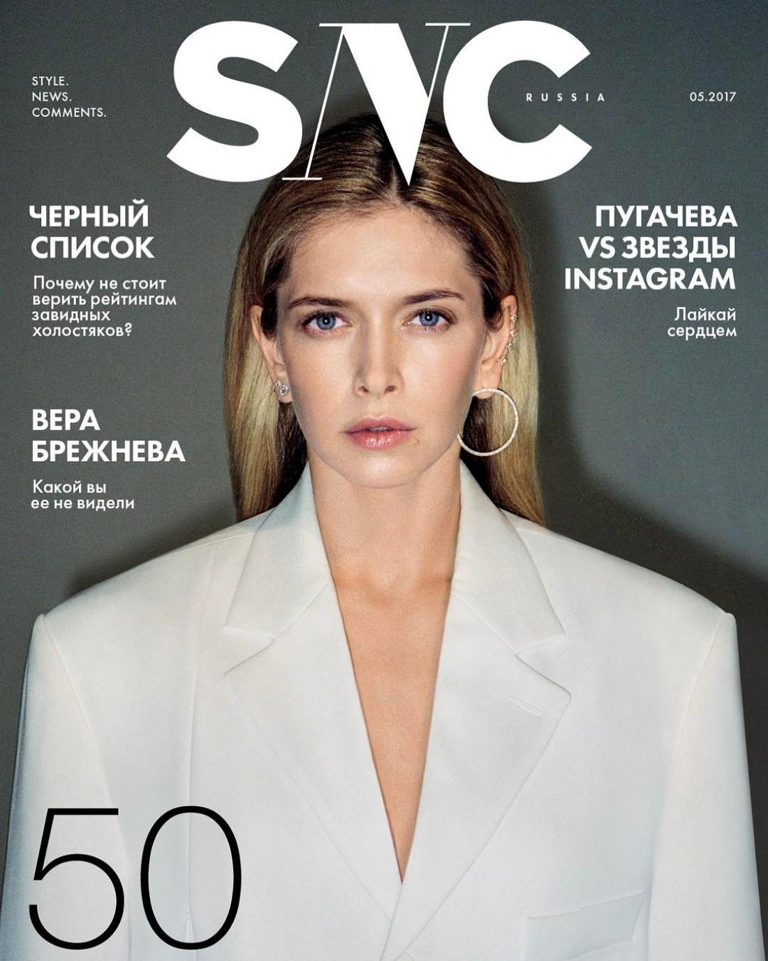 Брежнева на обложке журнала