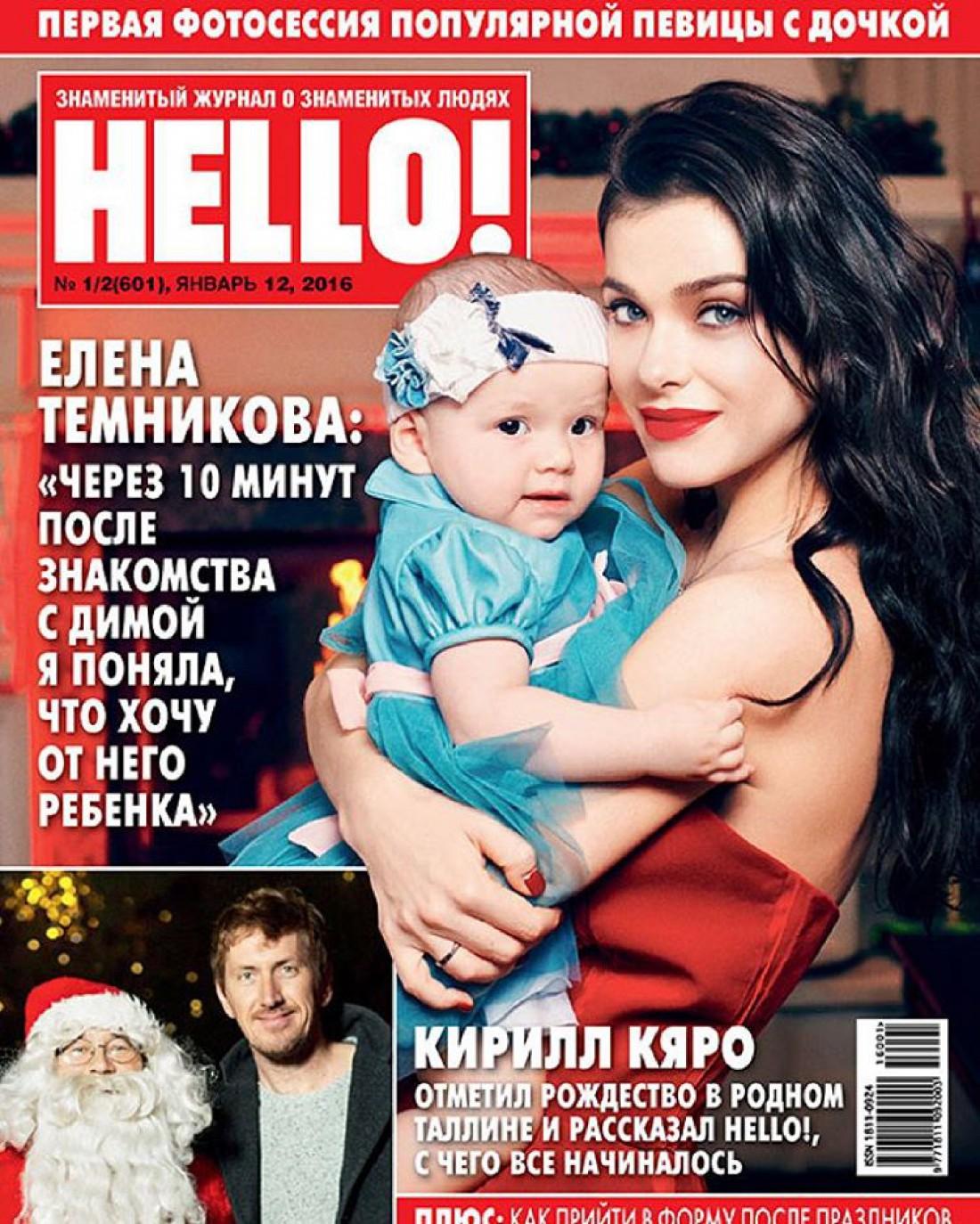 Елена Темникова с дочкой