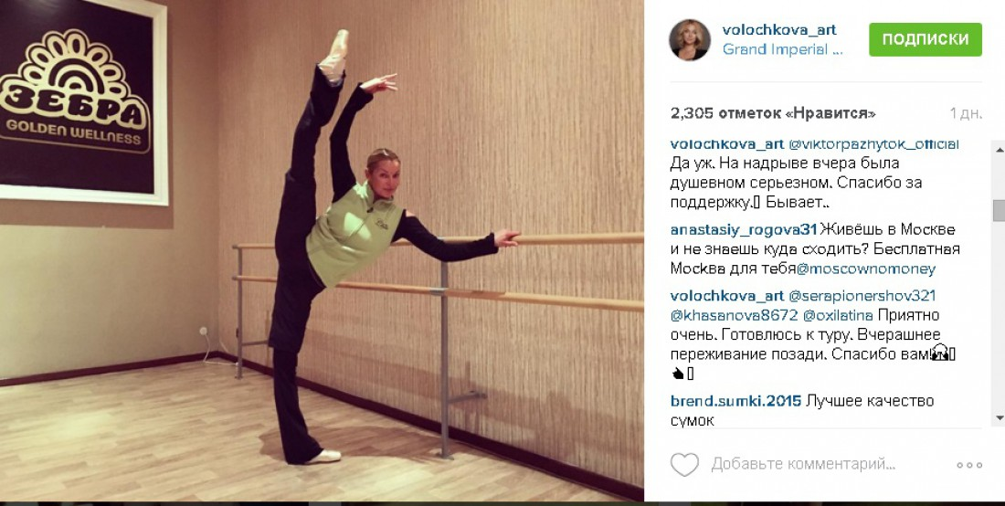 Волочкова отреагировала на свое нетрезвое появление на шоу
