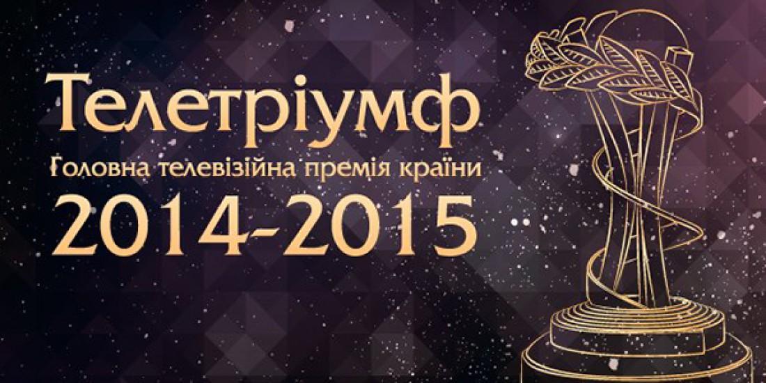 Телетриумф 2015: Победители Национальной премии