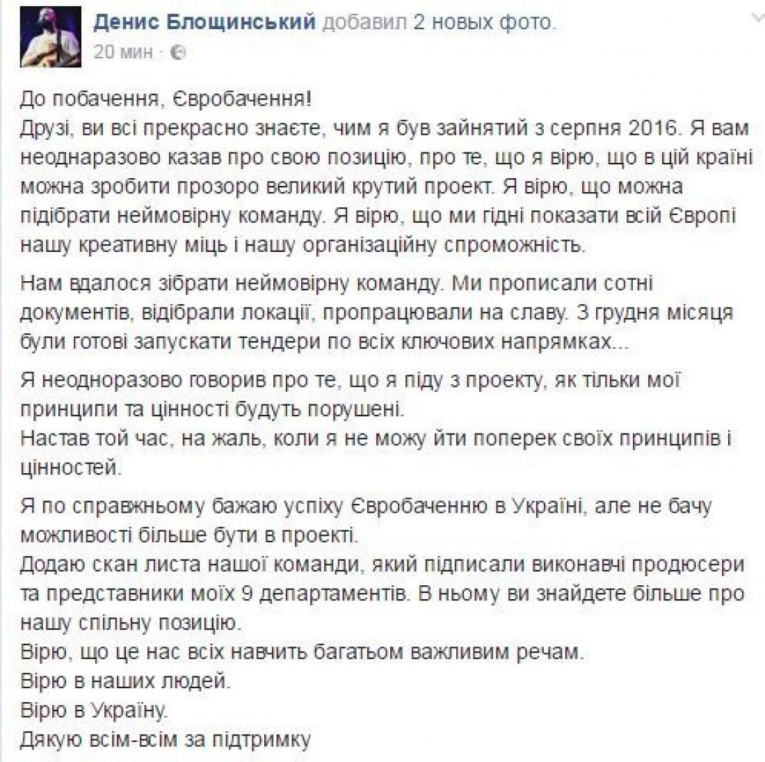 Заявление организатора Евровидения 2017 об отставке