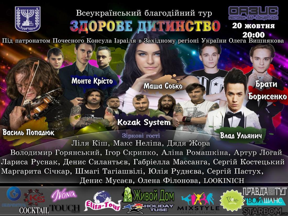Братья Борисенко и Маша Собко дадут детский благотворительный концерт