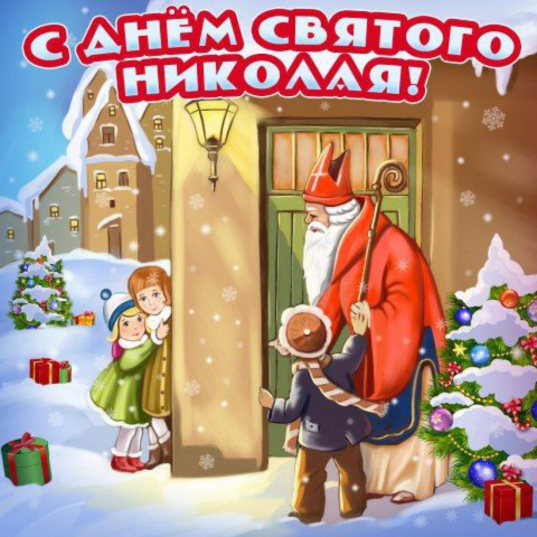 С Днем святого Николая! Поздравления в стихах и открытках