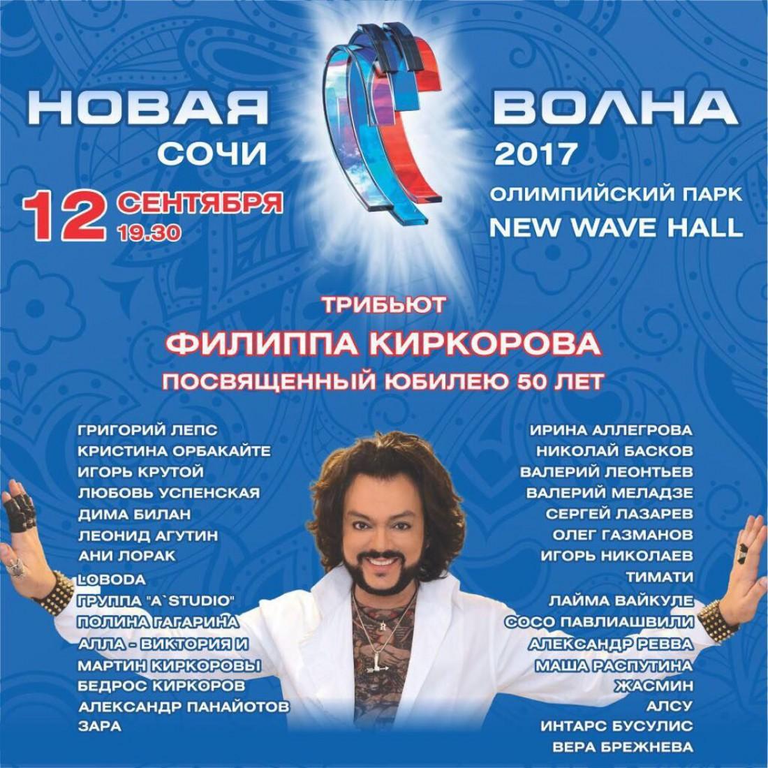 Новая волна 2017: концерт Филиппа Киркорова