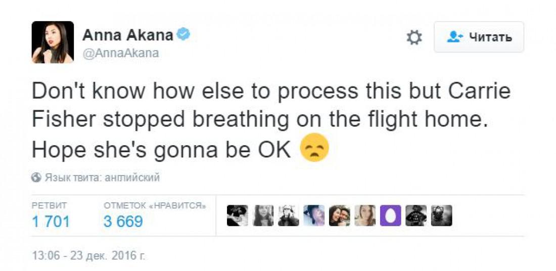 Пост в Twitter Анны Аканы