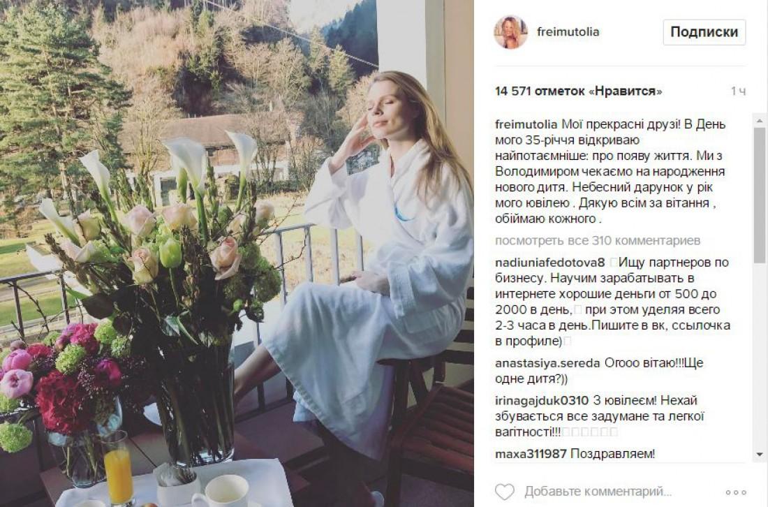 Ольга Фреймут передала о собственной беременности