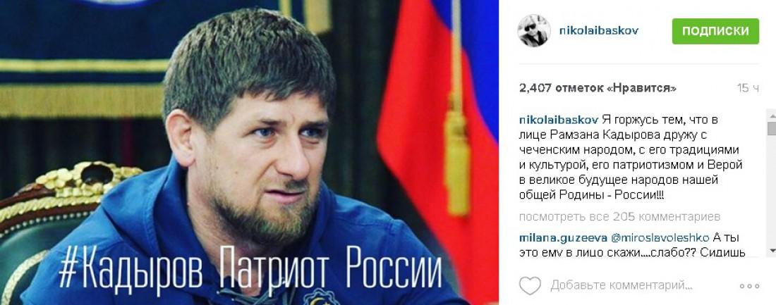 Баскова раскритиковали в Сети за поддержку Кадырова