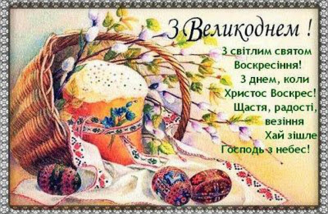 Поздравления с Пасхой на украинском языке