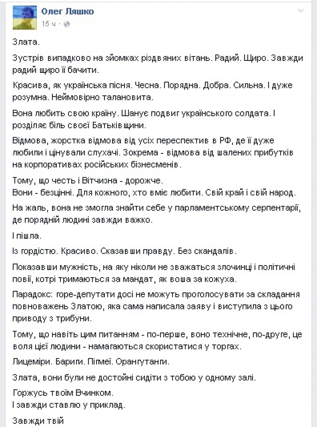 Ляшко впервые прокомментировал выход Златы Огневич из его партии