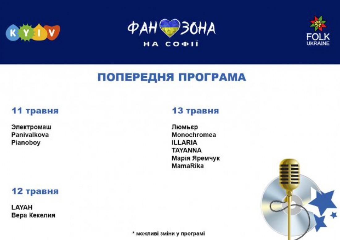 Евровидение 2017 Украина: фан-зона
